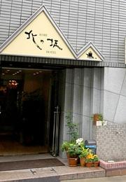 神戸北の坂ホテル