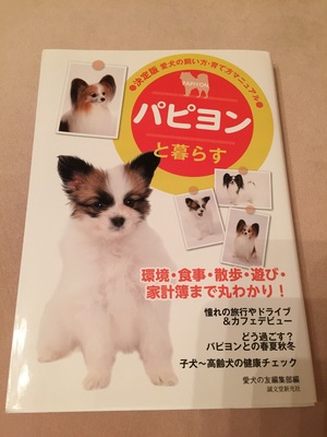 パピヨンに関する本