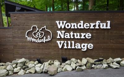 Wonderful Nature Villageエントランス