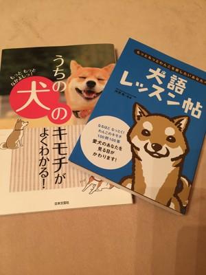 犬語と犬の気持ちに関する本