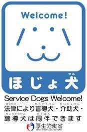 補助犬ステッカー
