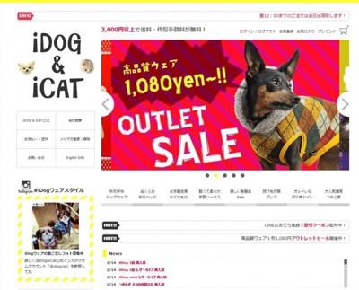 犬服販売店「iDog&iCat」