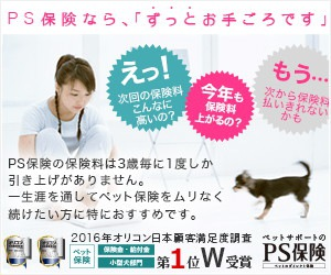 PS保険_SP5