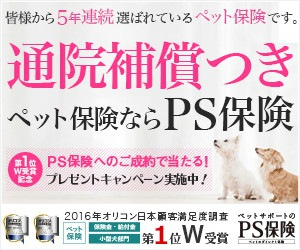 PS保険_SP1