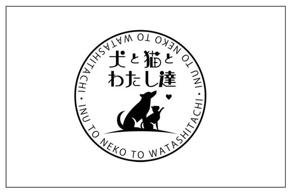 犬と猫とわたし達の人生の楽しみ方のロゴ