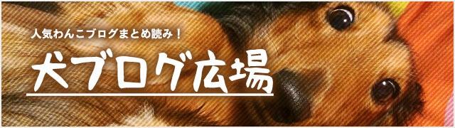 犬ブログ広場