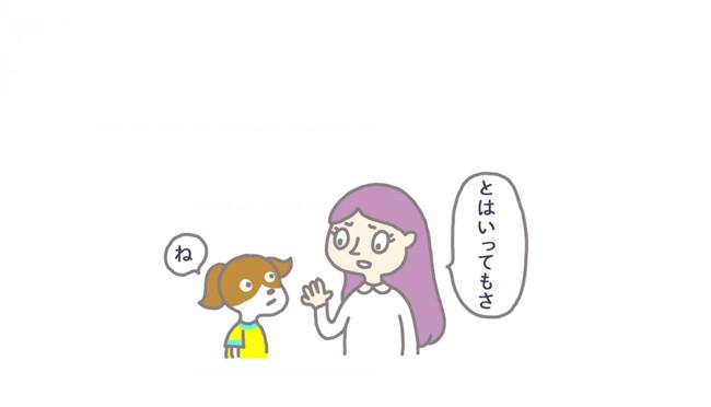 疑問に思う犬と女性のイラスト