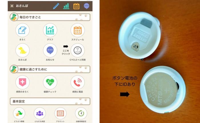 2コマPlus Cycle本体の電池とアプリメニュー画面