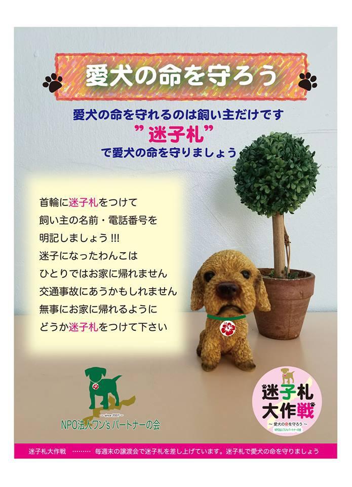 愛犬の命を守ろう