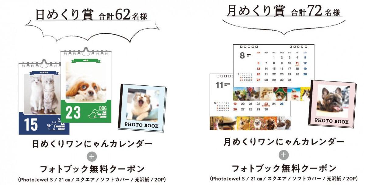 2-3_景品_カレンダー